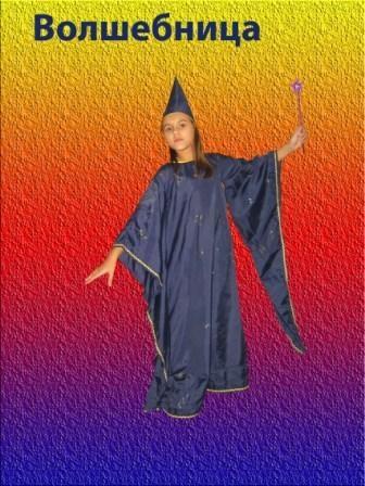 Волшебница синяя