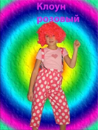Клоун розовый