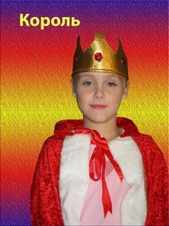Король модель 1